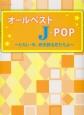 オールベスト J-POP~ヒカレ・今、咲き誇る花たちよ~