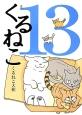 くるねこ (13)