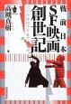 戦前日本 SF映画創世記 ゴジラは何でできているか