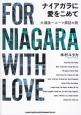 ナイアガラに愛をこめて 大瀧詠一ルーツ探訪の旅