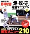 「走・攻・守」完全マニュアル 絶対上達!野球練習 連続写真でプレイの流れ、連動がわかりやすい!
