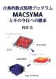 古典的数式処理プログラムMACSYMAとその今日への継承