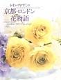 かわべやすこの京都・ロンドン花物語 心ときめくフラワーアレンジメント