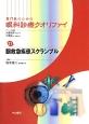 専門医のための眼科診療クオリファイ 眼救急疾患スクランブル (21)