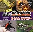 調べよう!身近な害虫図鑑 ドクガ、スズメバチなど (3)