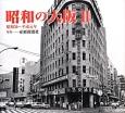 昭和の大阪 昭和50~平成元年 (2)