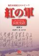 紅の軍<抄訳版> 長征史詩 現代中国成立のエピック