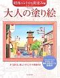 大人の塗り絵 昭和のレトロな街並み編 すぐ塗れる、美しいオリジナル原画付き