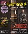 初級六弦教典~ロック・ギター道場2014~ DVD付