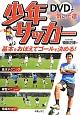 少年サッカー DVDで一気に上達 基本をおぼえてゴールを決める!
