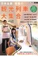 日本全国話題の観光列車大集合 Let's Take Amusement Trains 全国の人気観光列車を徹底ガイド 列車を楽しむ旅のス