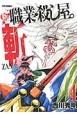 新・職業・殺し屋。斬-ZAN- (4)
