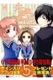未確認で進行形<特装版> OVA収録豪華DVD付き (5)