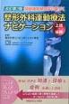 関節機能解剖学に基づく 整形外科運動療法ナビゲーション 上肢・体幹<改訂第2版>