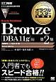 オラクルマスター教科書 Oracle Database Bronze [DBA11g]編<第2版>