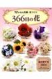 366日の花 12か月の花暦・花づくり