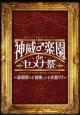 2013 神威♂楽園 de セメナ祭!!〜楽園祭って変態、いや大変!!!〜