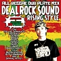 ALL REGGAE DUB PLATE MIX 「RISING STYLE」
