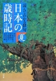 日本の歳時記 読んでわかる俳句 夏 The Shogakukan Haiku Comp