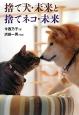捨て犬・未来と捨てネコ・未来