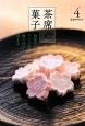 淡交テキスト 茶席の菓子 和菓子の作り方 盛り付け方 頂き方 (4)