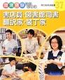 書店員・図書館司書・翻訳家・装丁家 職場体験完全ガイド第6期