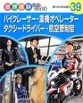 バイクレーサー・重機オペレーター・タクシードライバー・航空管制官 職場体験完全ガイド39 乗りものの仕事3
