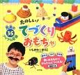 たのしい!てづくりおもちゃ<図書館版> おりがみ・こうさく★ミニブック6
