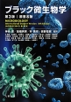 ブラック微生物学<第3版・原著8版>