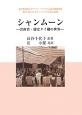 シャンムーン 雲南省・徳宏タイ劇の世界