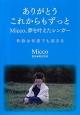 ありがとうこれからもずっと Micco、夢を叶えたシンガー 奇跡は何度でも起きる