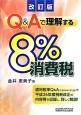 Q&Aで理解する 8%消費税<改訂版> 適用税率Q&A(平成26年1月公表)や平成26年度