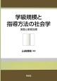 学級規模と指導方法の社会学 実態と教育効果