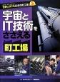 宇宙とIT技術をささえる町工場 メイド・イン・ジャパン世界にほこる日本の町工場5