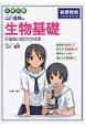 大学入試 山川喜輝の生物基礎が面白いほどわかる本<新課程版> 教科書と並行して使える「生物基礎」の基本がしっかり