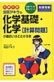 大学入試 坂田アキラの化学基礎・化学[計算問題]が面白いほどとける本<新課程版>