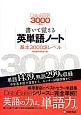 書いて覚える 英単語ノート 基本3000語レベル<第2版> データベース3000準拠