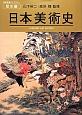 日本美術史 美術出版ライブラリー 歴史編