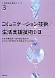 コミュニケーション技術/生活支援技術1・2 介護福祉士養成テキスト3