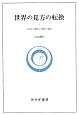 世界の見方の転換 天文学の復興と天地学の提唱(1)