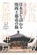 日本美を訪ねる関西4都市の旅 古建築から近代建築まで日本人ならこれだけは見ておき