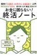 お金に困らない! 終活ノート シニアライフ読本