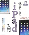 48歳からのiPad入門 iPad/iPad Air/iPad mini対応