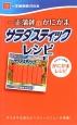 一正蒲鉾のかにかまサラダスティックレシピ ミニCookシリーズ お弁当にも最適!かにかまレシピ