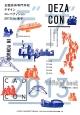 全国高等専門学校デザインコンペティション デザコン 2013 in米子オフィシャルブック