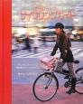 女性のためのサイクリングガイド おしゃれでカッコいい自転車のライフスタイル