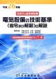 電気設備の技術基準(省令及び解釈)の解説 平成26年 全条文の逐条解説書