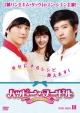 ハッピー・ヌードル~恋するかくし味~ DVD-BOX 3