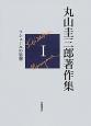 丸山圭三郎著作集 ソシュールの思想 (1)