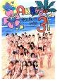 AKB48 海外旅行日記~ハワイはハワイ~ (3)